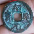 绍兴元宝钱文书写有什么突出特点  绍兴元宝有多少个版式