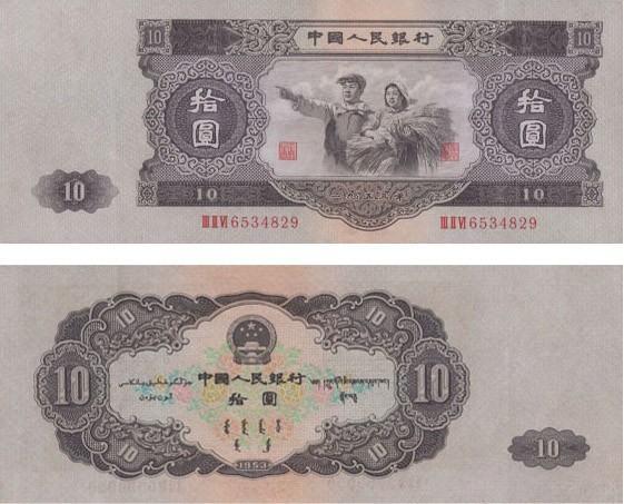 十元大白边价格高,假币多,该如何鉴定真假?
