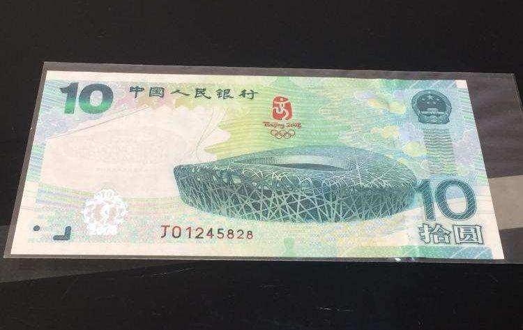 奥运纪念钞10元现在的价格是多少 行情是否还会再次上涨