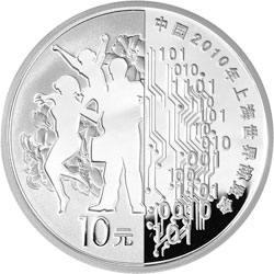 中国2010年上海世界博览会1盎司人物剪影造型纪念银币