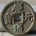 庆元通宝辨别真伪有什么依据  庆元通宝收藏价值高不高