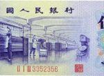 1972年5角纸币的升值潜力高吗
