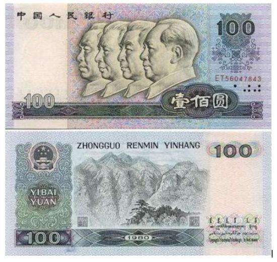 第四套人民币80版100元价格表