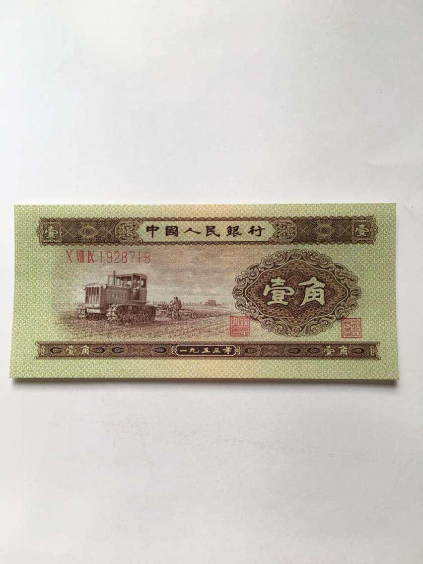 第二套人民币1角价格偏低?未来这张纸币的升值潜力如何?