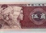 第四套人民币1980年5角人民币哪些冠号