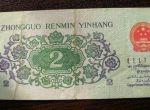 第三套人民币62年2角纸币种类分析