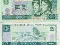 1990年2元人民币价格变化大吗 钱币投资需保持理智