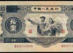第二套人民币十元区分真假的技巧