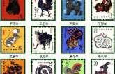 浅谈生肖邮票的收藏价值