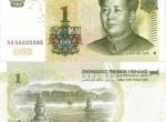 第五套人民币99版荧光1元的介绍