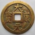 大康元宝发行铸造有什么作用  大康元宝是什么时候开始流通的