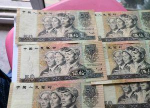 1990年50元纸币价格与收藏建议