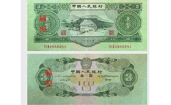 为何第二套人民币3元价格居高不下?原来它有这一层特殊的意义!