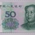 从哪些方面能辨别1999年50元人民币真伪  有哪些注意事项