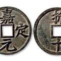 嘉定元宝背利贰伍铜钱是罕见品种吗   嘉定元宝贵不贵