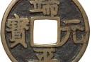 端平元宝背定伍北中铁母钱是什么  端平元宝本身铸造有什么特点