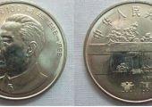 周恩来诞辰100周年纪念银币值多少钱   周恩来诞辰100周年纪念银币行情分析