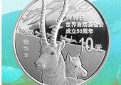 自然基金会成立50周年银币图片鉴赏    自然基金会成立50周年银币值得收藏吗