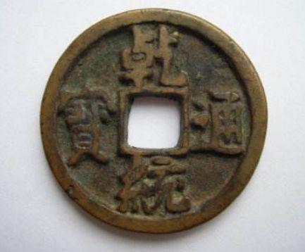 乾统元宝现在能卖多少钱   乾统元宝收藏价值高不高