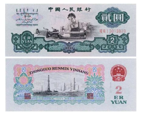 处境尴尬的2元车工纸币