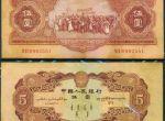 53年5元纸钱价值是多少 收藏前景分析