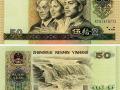 1990年50元人民币价格是多少钱一张