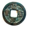 绍圣元宝始铸时间是在何时   如何判断绍圣元宝值不值钱