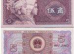 第四套人民币80版5角纸币有什么特别版本 收藏价值分析