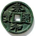 泰和通寶的市場價是多少  古錢幣泰和通寶收藏價值高