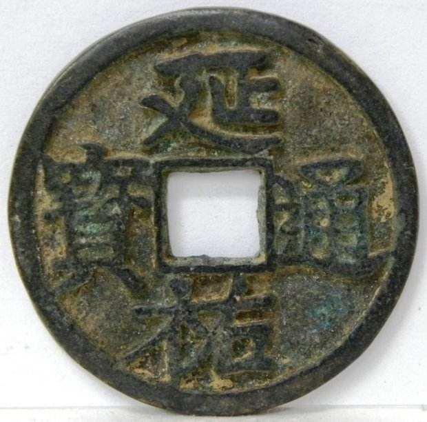 延佑通宝市场价格高不高   元代延佑通宝是最珍贵的古钱币