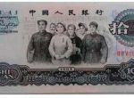 1965年10元纸币设计有什么突破