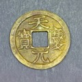 天庆元宝铸造的原因是什么  天庆元宝有哪些历史价值