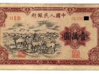 壹万圆牧马图最新价格 第一套人民币壹万圆牧马图最全报价