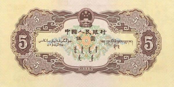 1956年5元人民币价格与版本区分 收藏的时候千万别搞错了!