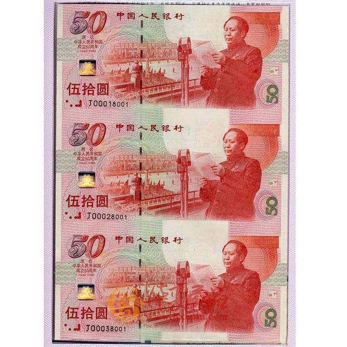 连体钞的价值有多大,连体钞的价值还会飙升吗