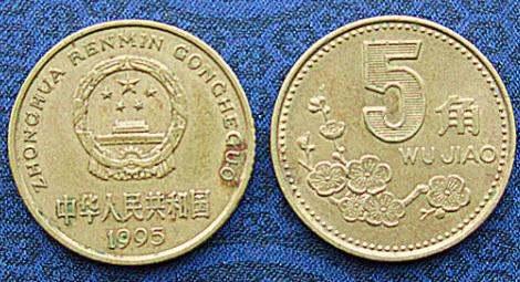 梅花5角硬币身价暴涨 竟高达几十元一枚