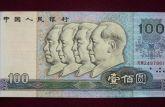 第四套人民币1990年100元纸币价格行情分析