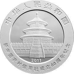 新中国农村信用社成立60周年熊猫加字金银纪念币1盎司圆形银质纪念币正面图案
