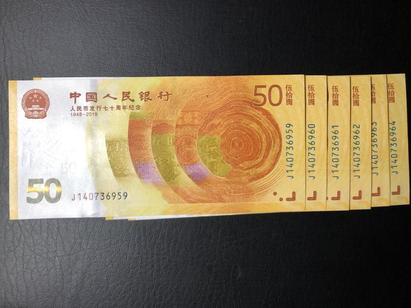 70周年纪念钞价格翻倍 需谨慎鉴别70周年纪念钞的真假