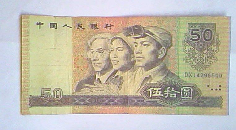 1980年50元纸币价格涨到多少了  1980年50元纸币升值速度快不快