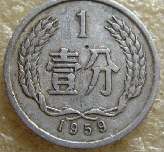 60年前的1分硬币介绍