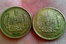 1980年1角硬币如何妥善保存   1980年一角硬币相关资料简介