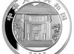 千年学府——岳麓书院1盎司纪念银币