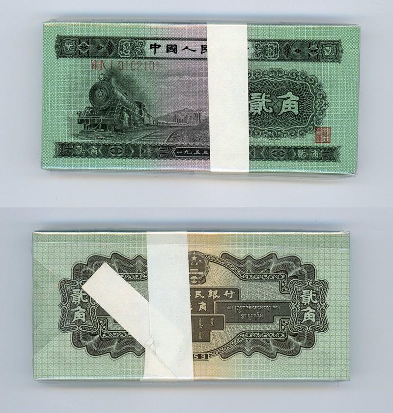 1953年2角人民币