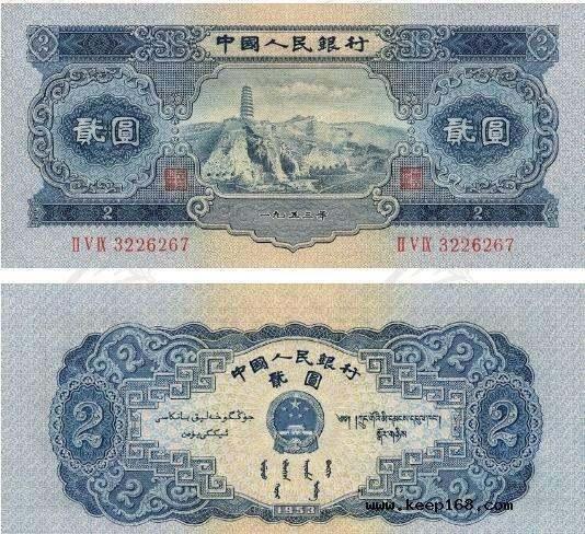 2019年最新的1953年2元纸币价格表出来了!快来抢先了解吧!