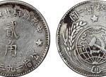中华苏维埃共和国贰角银币背后的历史意义,你知道吗?