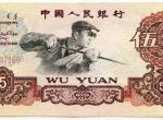 第三套五元纸币的市场价格是多少 收藏建议