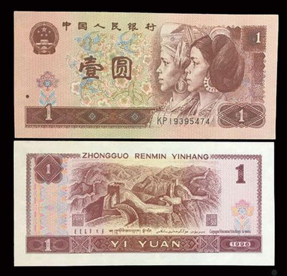 1990年1元人民币价格走向如何  现在收购1990年1元人民币合适吗