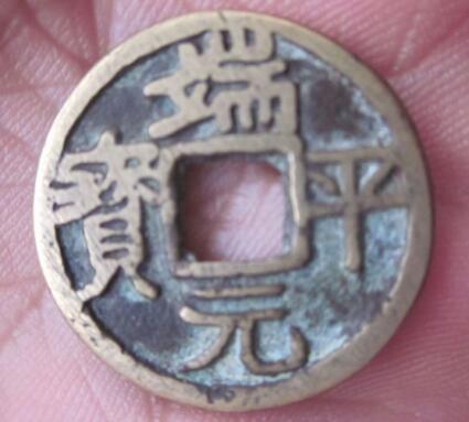 端平元宝相关尺寸规格详解   端平元宝是珍品吗