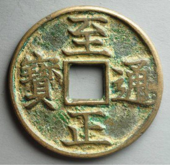 古钱币至正通宝市场价格怎么样   造成市场价格高的原因分析